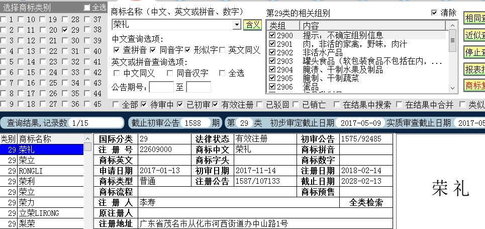 荣礼29.jpg