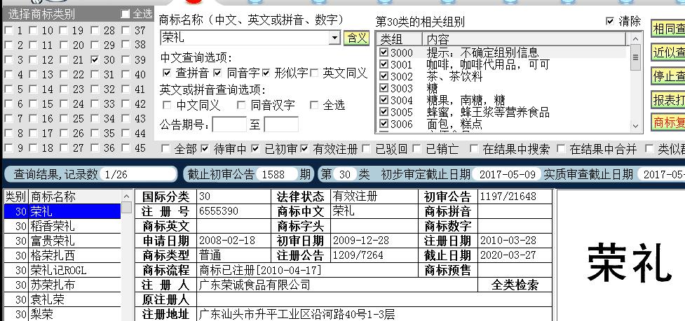 荣礼30.png