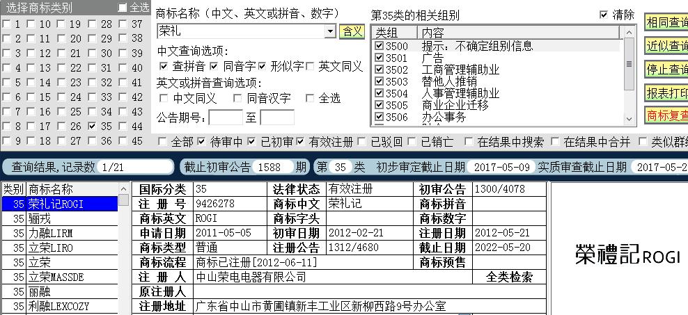 荣礼35.png