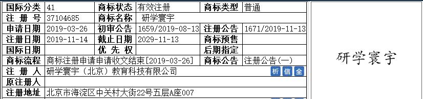研学寰宇.png