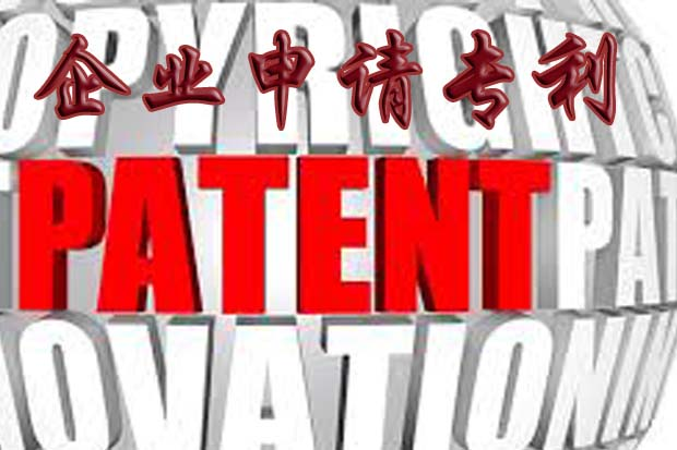 企业申请专利需注意什么?