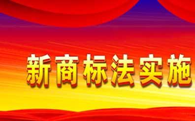 中国国家商标局承诺商标注册3个月内下发受通