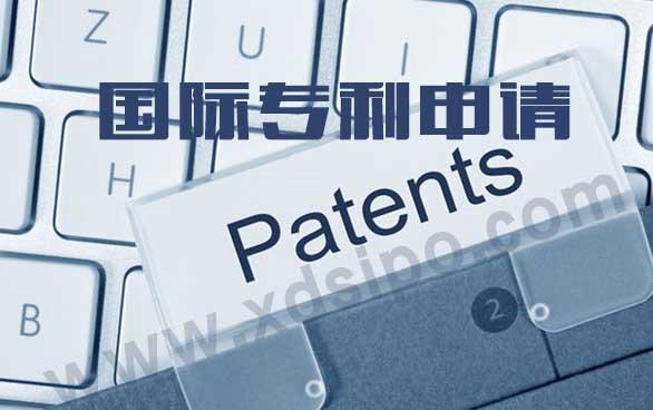 国际专利如何申请?申请流程和费用