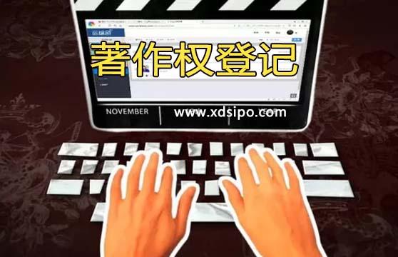北京著作权登记要求和申请流程?在哪儿办?