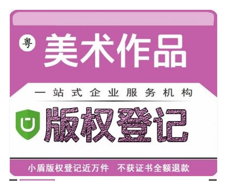 广东省作品著作权自愿登记申请办理指南