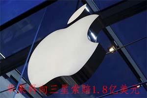 侵权销售不停?苹果再向三星索赔1.8亿美元