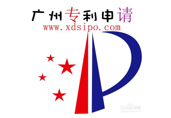 广州代办发明专利实用新型专利外观专利申请流程须知