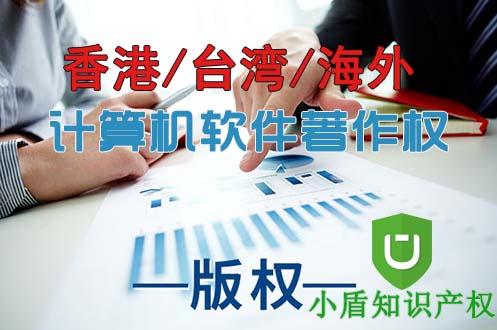 香港台湾海外企业在中国大陆计算机软件著作权版权如何注册登记?