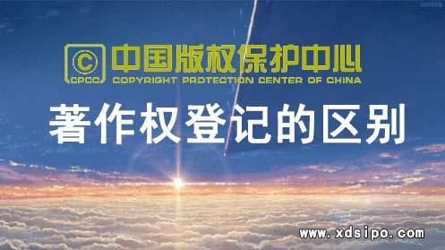 广东省版权中心和中国国家版权局办理的著作权版权有什么区别?