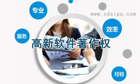 广州高新技术企业认定软件著作权如何申请