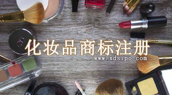 广州化妆品商标注册该如何申请,流程和费用?