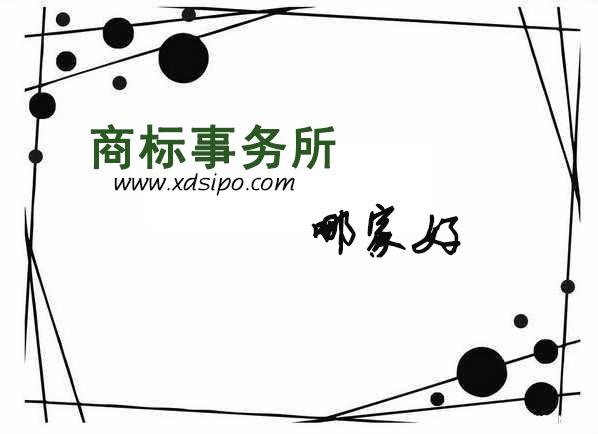 中国商标事务所哪家好