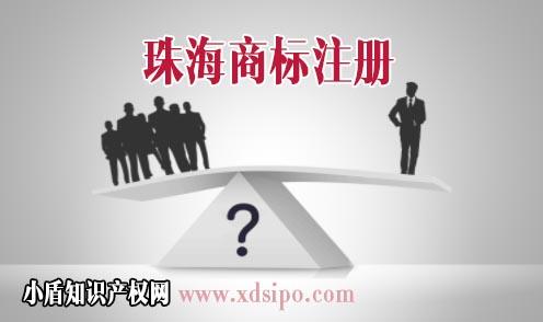 中国珠海企业商标注册代理机构及代理费用介绍