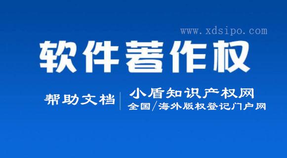 小盾知识产权软件著作权登记申请常见问题