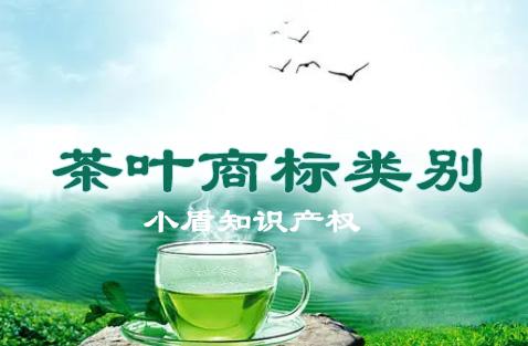 茶叶属于商标第几类