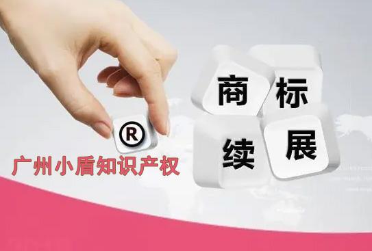 广州商标续展需要多少钱