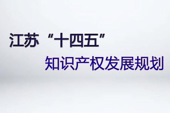 """江苏""""十四五""""知识产权发展规划印发实施"""