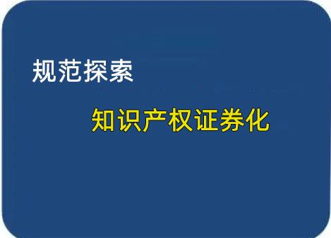 我国将在符合条件的自贸区规范探索知识产权证券化模式