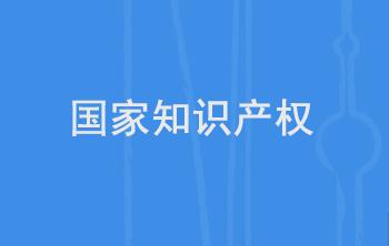 国家知识产权局党组理论学习中心组(扩大)学习会举行
