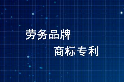 中央二十部门出台意见:鼓励劳务品牌申请商标专利