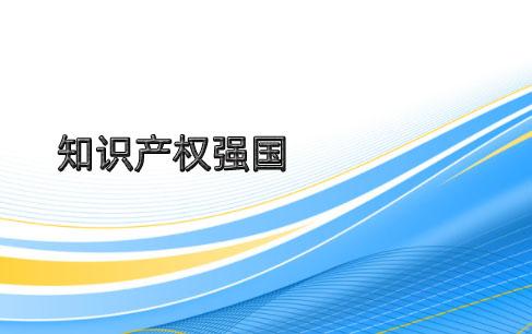 光明日报:建设知识产权强国是新时代的呼唤