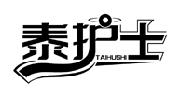 泰护士TAIHUSHI商标转让/购买