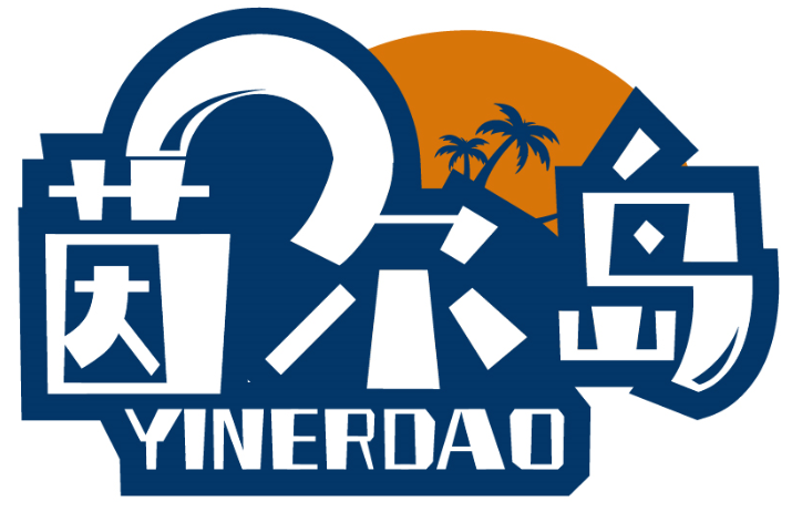 茵尔岛YINERDAO商标转让/购买