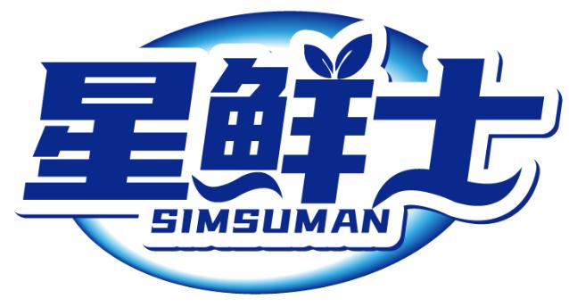 星鲜士 SIMSUMAN商标转让/购买