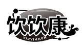 饮饮康 YINYIMKON商标转让/购买