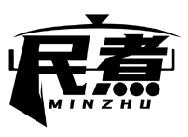 民煮MINZHU商标转让/购买
