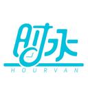 时丞 HOURVAN商标转让/购买
