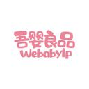 吾婴良品 WEBABYLP商标转让/购买