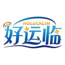 好运临 HOLUCKLIM商标转让/购买