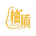 柚质 YOUZHI商标转让/购买