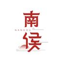 南侯 NANHOU商标转让/购买