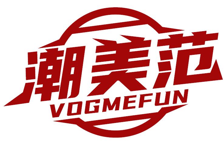 潮美范 VOGMEFUN商标转让/购买
