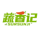 蔬香记 SURSUNJI商标转让/购买