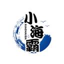 小海霸 XIAOHAIBA商标转让/购买