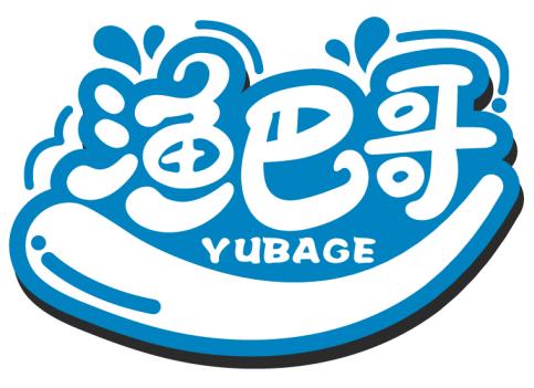 渔巴哥YUBAGE商标转让/购买