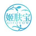 姬肤宝 GIFO VO W商标转让/购买