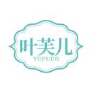 叶芙儿 YEFUER商标转让/购买