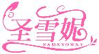 圣雪妮 SAMSNOWNY商标转让/购买