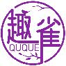 趣雀QUQUE商标转让/购买