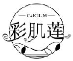 彩肌莲 CAIGILIM商标转让/购买
