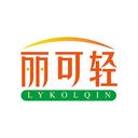 丽可轻 LYKOLQIN商标转让/购买