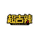 超吉辣 CHAOJILA商标转让/购买