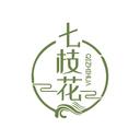 七枝花 QIZHIHUA商标转让/购买