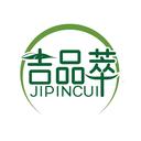 吉品萃 JIPINCUI商标转让/购买