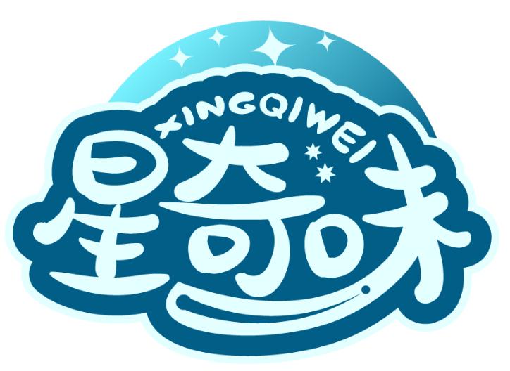星奇味XINGQIWEI商标转让/购买