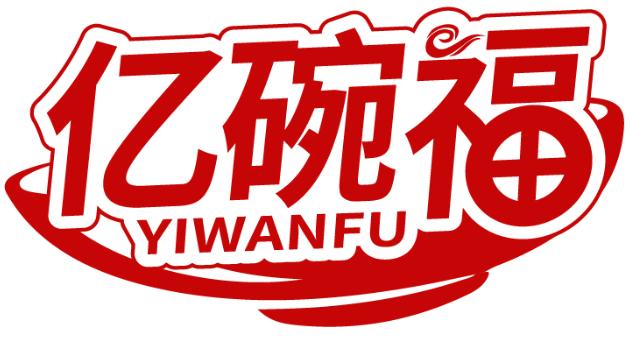 亿碗福YIWANFU商标转让/购买